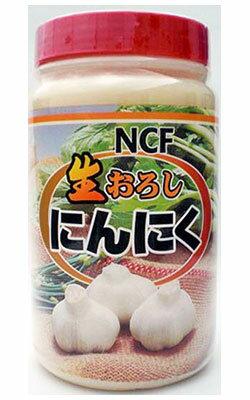 【新商品】NCF生おろしにんにく1kg<冷蔵品>【ポイント2倍】