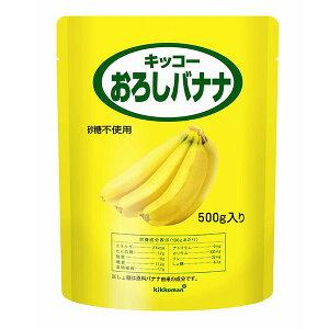 キッコーマン おろしバナナ 500g