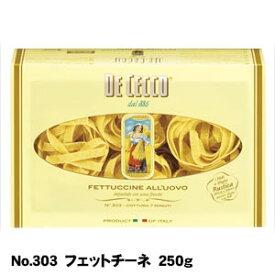 【ディチェコフェア】日清フーズ ディチェコNo.303 フェットチーネ 250g【安心の正規輸入品】【ポイント5倍】