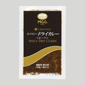 MCC CAFE STYLE スパイシードライカレー(ビーフ) 160g【5個セット】
