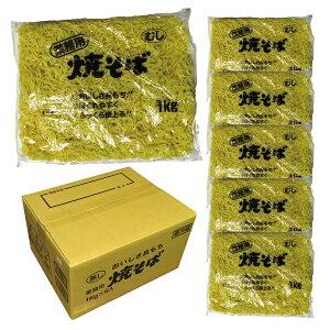 高山麺業 業務用 長持ち焼きそば 1kg×6袋入りケース(麺のみ・ソース無し)【送料割引除外品】【2ケースまで1個口】