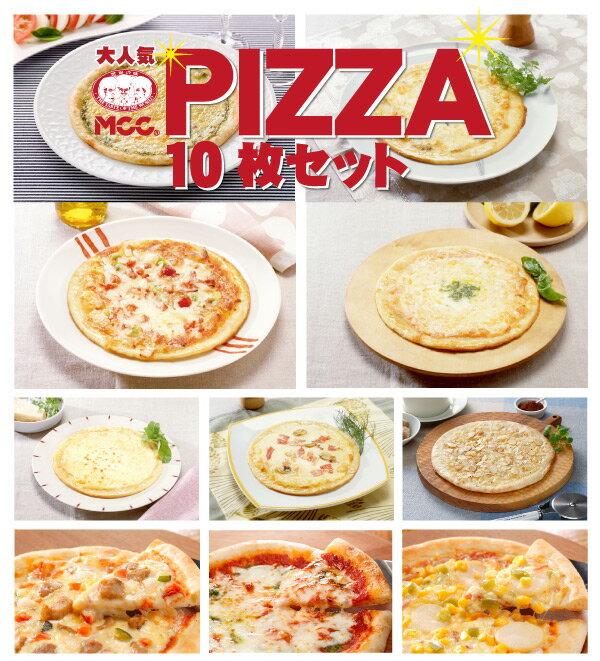 【お試しセット】MCCピザ全10種類お得なお試しピザセット【1枚あたり328円】【2セット以上お買上げでミラノミックスピザプレゼント】