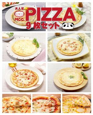 【お試しセット】MCCピザ全11種類お得なお試しピザセット【1枚あたり316.4円】【2セット以上お買上げでミラノミックスピザプレゼント】