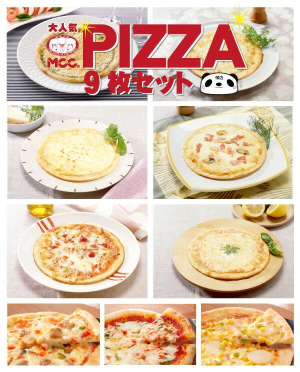 【お試しセット】MCCピザ全9種類お得なお試しピザセット【1枚あたり328円】【2セット以上お買上げでミラノミックスピザプレゼント】