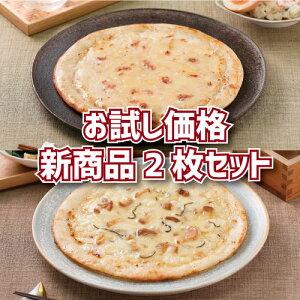 【数量限定お試しセット】MCCピザ新商品2種類セット(酒盗とクリームチーズのピッツァ&いぶりがっこと酒粕のピッツァ)【1枚あたり298円】