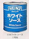 【今月のポイントアップ】ハインツ ホワイトソース 1号(2900g)【ポイント5倍】