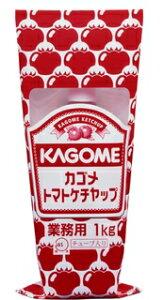 カゴメ 業務用トマトケチャップ チューブ 1kg