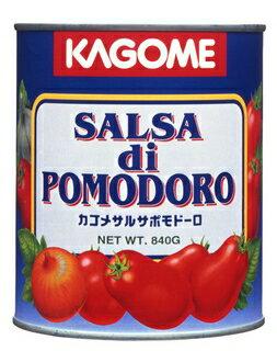 カゴメ サルサポモドーロ 840g缶