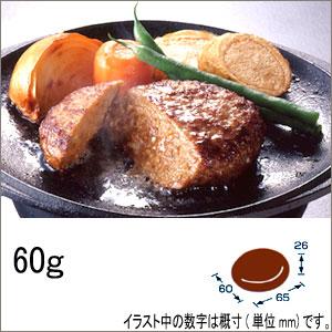 テーブルマーク 美食家の味 Rガストロハンバーグ 60g×10個入り袋