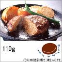 テーブルマーク 美食家の味 Rガストロハンバーグ 110g