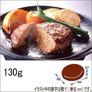テーブルマーク 美食家の味 Rガストロハンバーグ 130g×10個入り袋