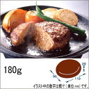 テーブルマーク 美食家の味 Rガストロハンバーグ 180g×10個入り袋