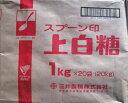三井製糖スプーン印 上白糖 1kg×20個入り【送料割引除外品】【1ケースまで1個口】