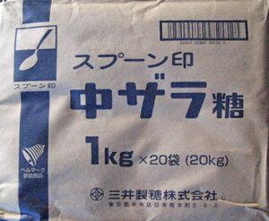三井製糖スプーン印 中双糖(中ザラ) 1kg×20個入り【送料割引除外品】【1ケースまで1個口】