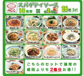 【MCCスパゲティソース☆まとめて26個☆お得なセット】