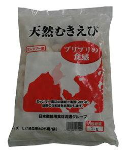 ミャンマー産 天然むきえび サイズL (160尾±25尾/袋) 1kg