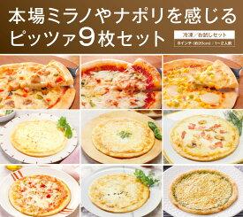 【冷凍】【お試しセット】本場ミラノやナポリを感じるピッツア9枚セット MCC エムシーシー食品/洋風調理品/ピザ pizza ピザセット 食べ比べ 冷凍ピザ