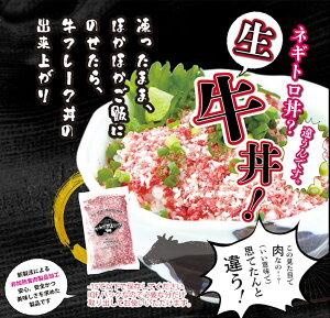 【冷凍】和トロフレーク 280G (サッチクフード/牛加工品)