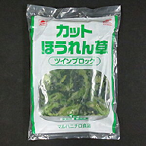 【冷凍】 マルハニチロ カットほうれん草 ツインブロック 500G×2入