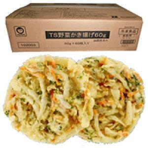 【冷凍】TS野菜かき揚げ(自然解凍可) 60G 60食入 (東洋水産/和風調理品/野菜)