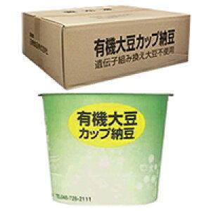 【冷凍】 日東食品 有機大豆カップ納豆(タレ・カラシ付) 30G 40食入