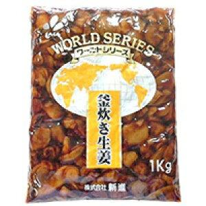 【常温】ワールドS 釜炊き生姜 1KG (新進/漬物)