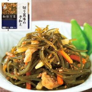 【冷蔵】 ケンコーマヨネーズ 和彩万菜 切り昆布の子和え 500G