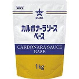 【常温】ほしえぬ カルボナーラソースベース 1KG (キユーピー/洋風ソース/パスタソース)