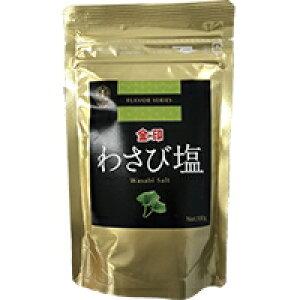 【常温】わさび塩 100G (金印物産/塩)