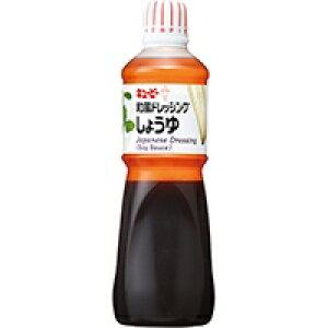 【常温】 キユーピー 和風ドレッシング しょうゆ 1L