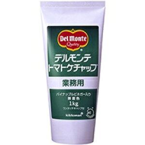 【常温】 デルモンテ ケチャップレギュラー 業務用 1KG