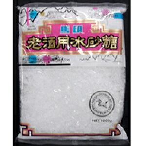 【常温】老酒用氷砂糖 1KG (ユアサフナショク/糖類)