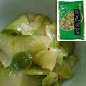 【冷凍】緑色搾菜(浅漬風味) 500G (三幸新潟/漬物)