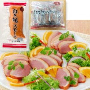 【冷凍】紅茶鴨スモーク 1KG (コックフーズ/鴨肉)