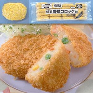 【冷凍】NEW野菜コロッケ 60G 20食入 (味の素冷凍食品/洋風調理品/コロッケ)