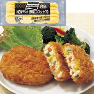 【冷凍】NEWデリカ野菜コロッケ 70G 20食入 (味の素冷凍食品/洋風調理品/コロッケ)