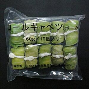 【冷凍】ロールキャベツ 60G 10食入 (石光商事/洋風調理品/その他)