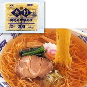 【冷凍】真打 細打ち中華そば(ミニダブル) 200G 5食入 (シマダヤ/和風調理品/ラーメン)