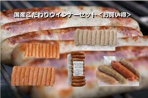 【冷凍】国産こだわりウインナーセット<お買い得> ソーセージ・ウインナー・ハム
