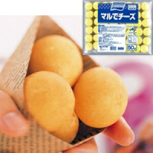 【冷凍】マルでチーズ 15G 50食入 (味の素冷凍食品/洋風調理品/その他)