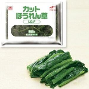 【冷凍】カットほうれん草 IQF (中国) 500G (マルハニチロ/農産加工品【冷凍】/葉菜類)