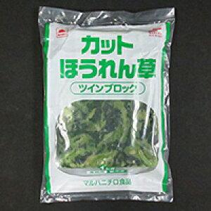 【冷凍】カットほうれん草 ツインブロック 500G×2入 (マルハニチロ/農産加工品【冷凍】/葉菜類)