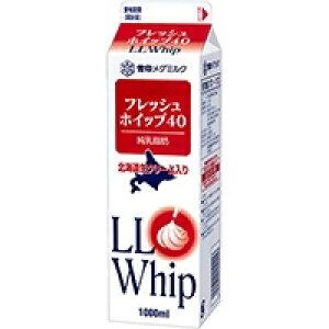 【冷蔵】LLフレッシュホイップ40N(赤) 1L (雪印メグミルク市乳/生クリーム)