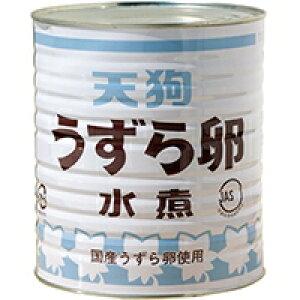 【常温】国産うずら卵 1号缶 (天狗缶詰/缶詰)