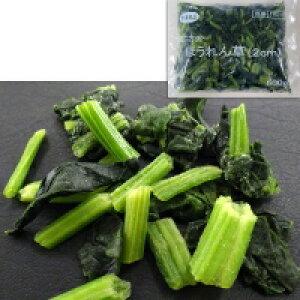 【冷凍】ほうれん草カットIQF(約2cm) 500G (椿食品/農産加工品【冷凍】/葉菜類)