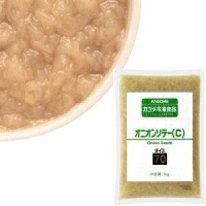 【冷凍】オニオンソテー(C)ダイス70 1KG (カゴメ/農産加工品【冷凍】/茎菜類)