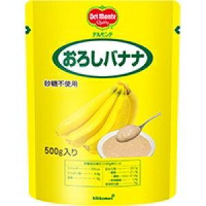 【常温】おろしバナナ 500G (デルモンテ/農産加工品【常温】/果実)