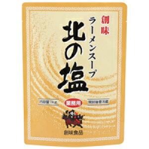 【常温】ラーメンスープ 北の塩 1KG (創味食品/ラーメンスープ/塩)