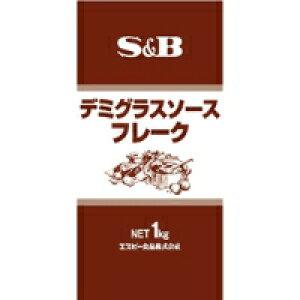 【常温】デミグラスソースフレーク 1KG (エスビー食品/洋風ソース/デミソース)