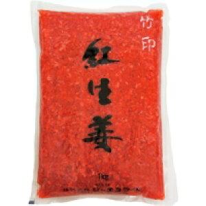 【常温】竹印 紅生姜みじん切り 1KG (ジーエスフード/漬物)